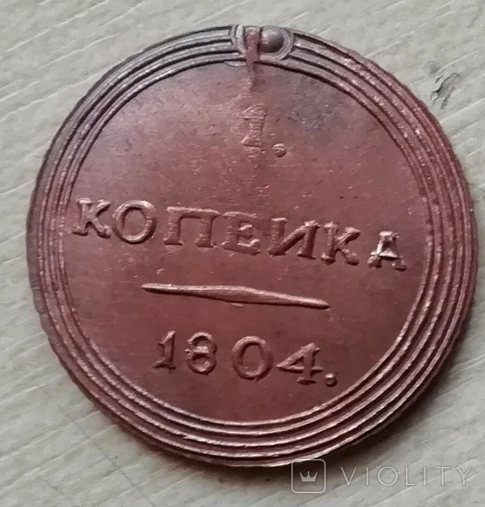 Копейка 1804 г. КМ медь копия, фото №2