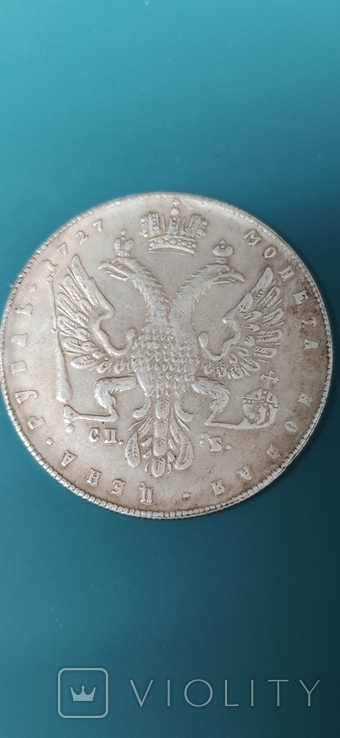 Рубль 1727 г. Копия., фото №4
