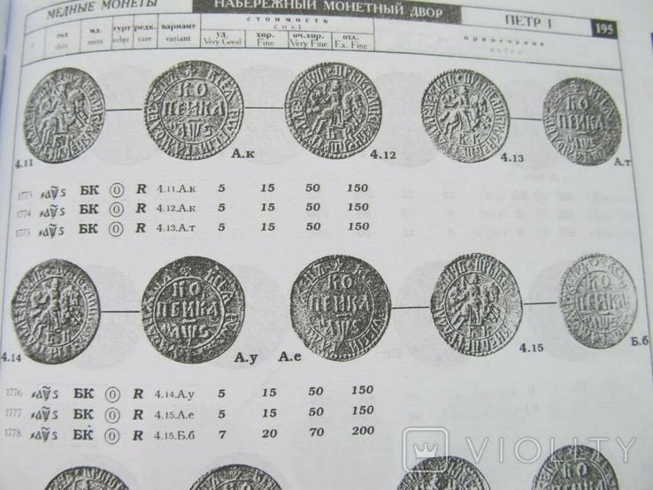Сводный каталог монет России. В. Биткин. Два тома, 2003 г., фото №6