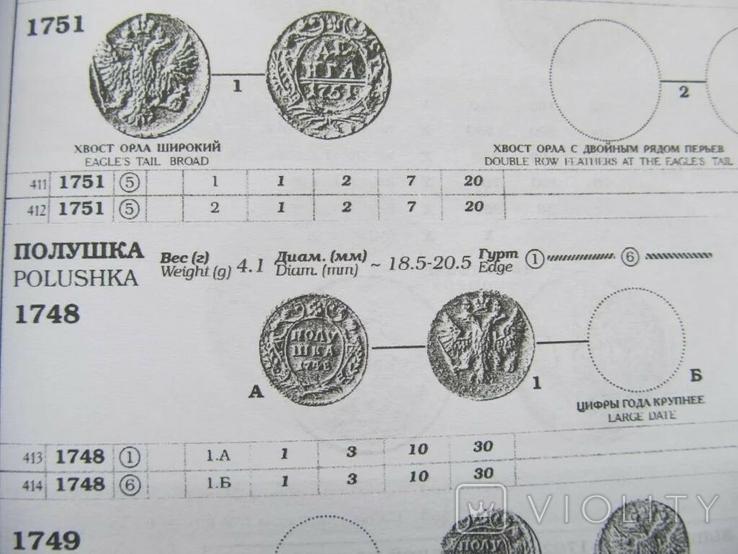 Сводный каталог монет России. В. Биткин. Два тома, 2003 г., фото №8