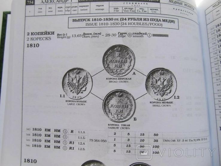 Сводный каталог монет России. В. Биткин. Два тома, 2003 г., фото №9