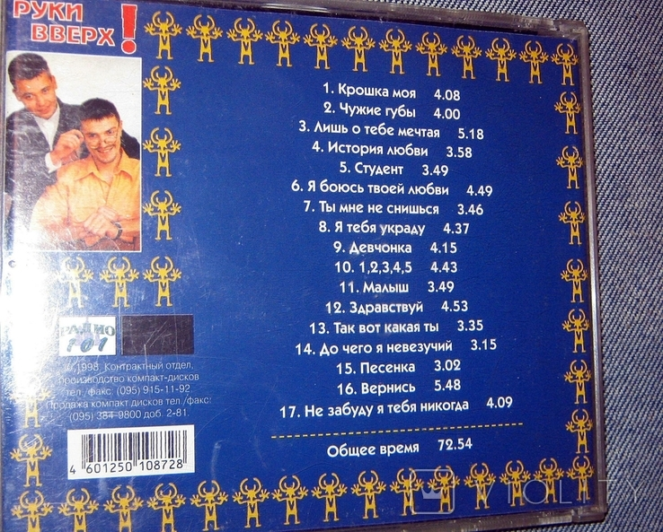CD диск Руки Вверх, фото №4