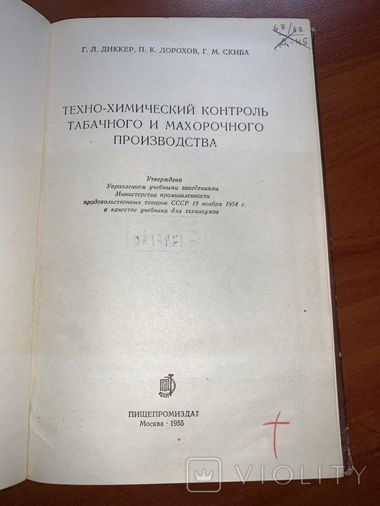 1955 Табачное и махорочное производство, тир. 2000, фото №4