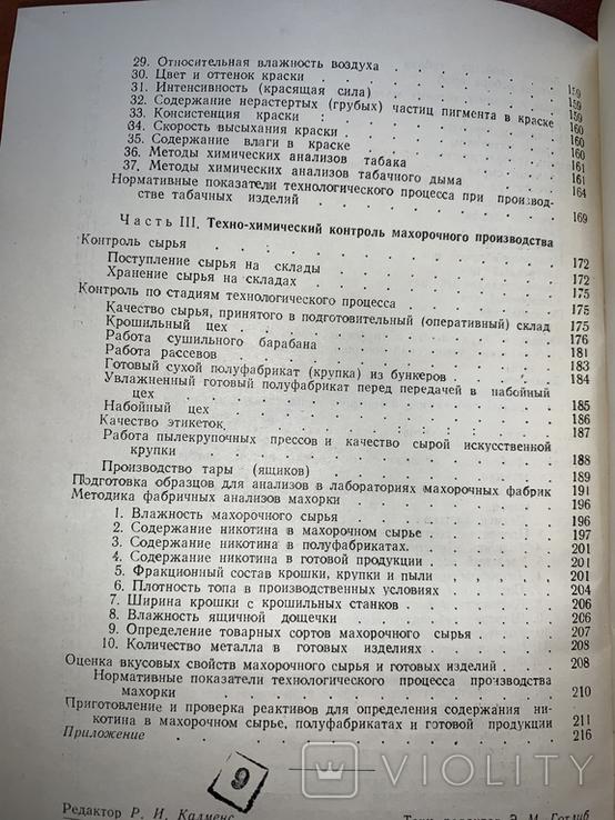 1955 Табачное и махорочное производство, тир. 2000, фото №7