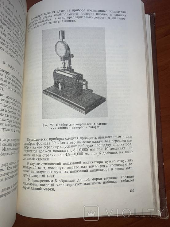 1955 Табачное и махорочное производство, тир. 2000, фото №8