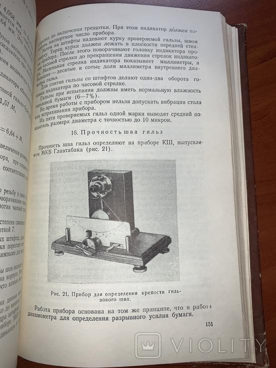 1955 Табачное и махорочное производство, тир. 2000, фото №9