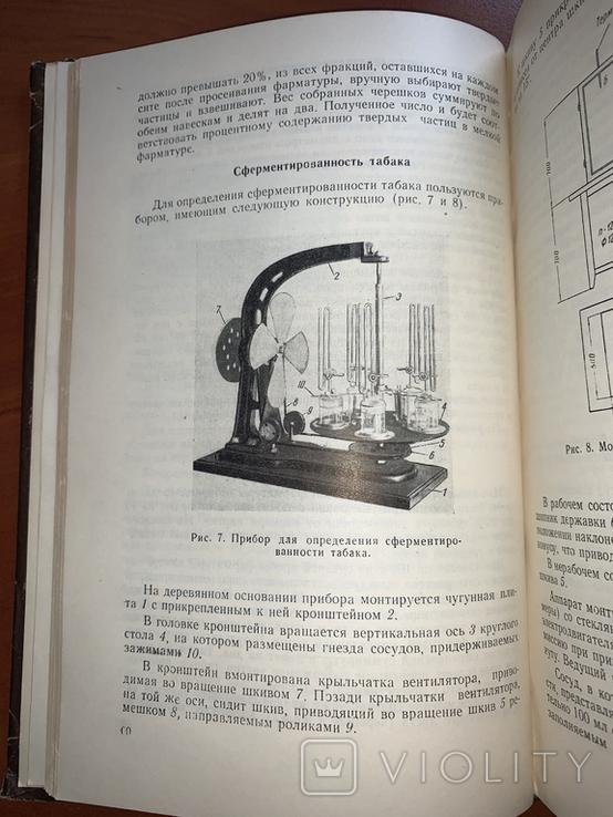 1955 Табачное и махорочное производство, тир. 2000, фото №12