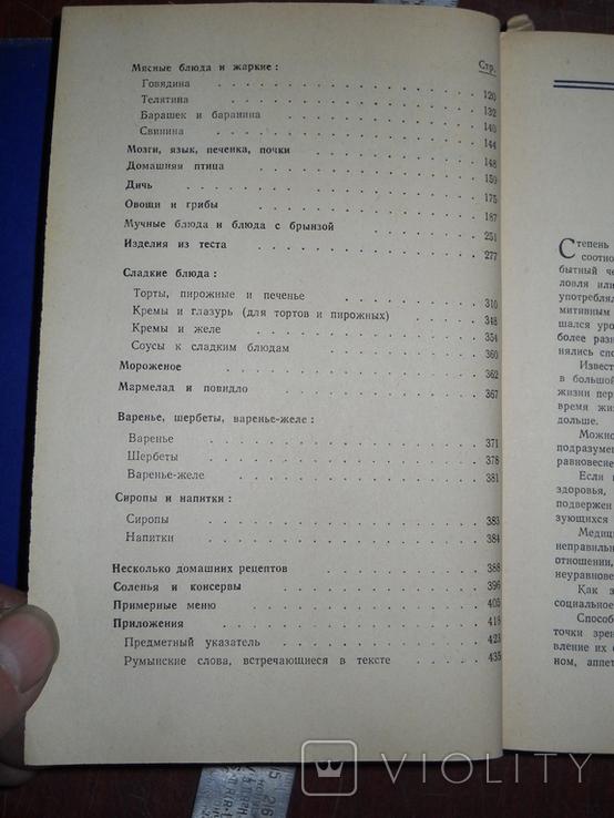 Кулинарное искусство и Румынская кухня -1958г, фото №5