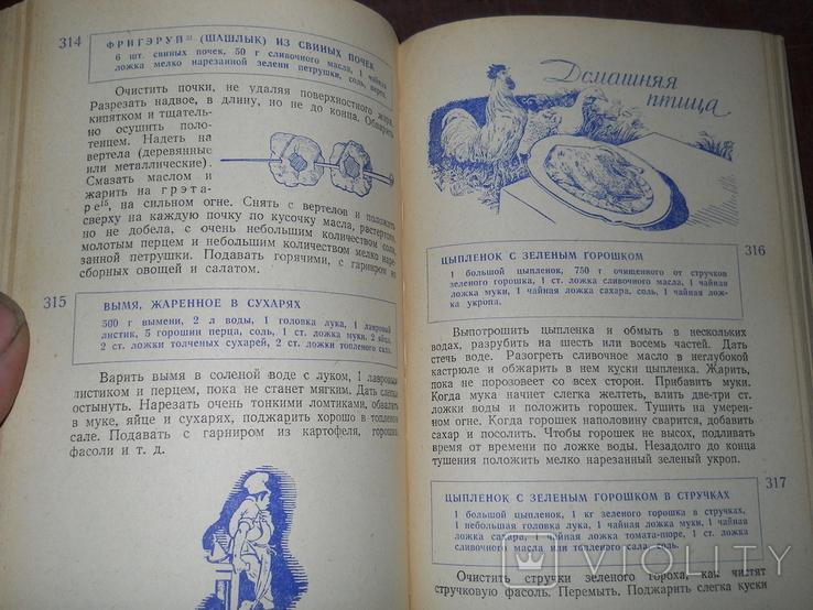 Кулинарное искусство и Румынская кухня -1958г, фото №7
