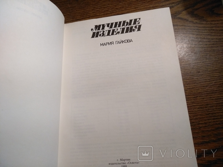 Мучные изделия М.Гайкова 1988, фото №9