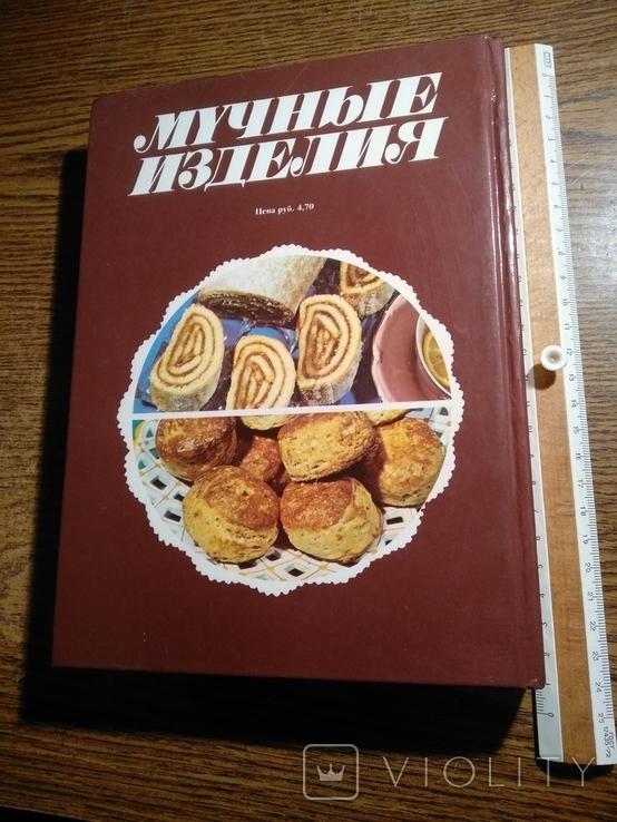 Мучные изделия М.Гайкова 1988, фото №11