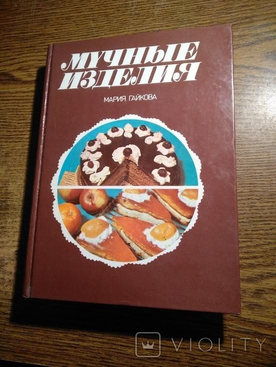 Мучные изделия М.Гайкова 1988, фото №2