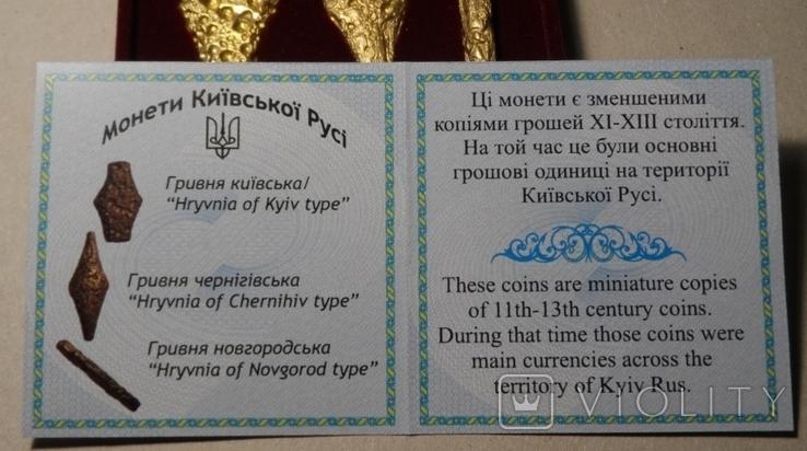 Україна 2020 набір монет гривня київська чернігівська новгородська сертифікат копии, фото №6