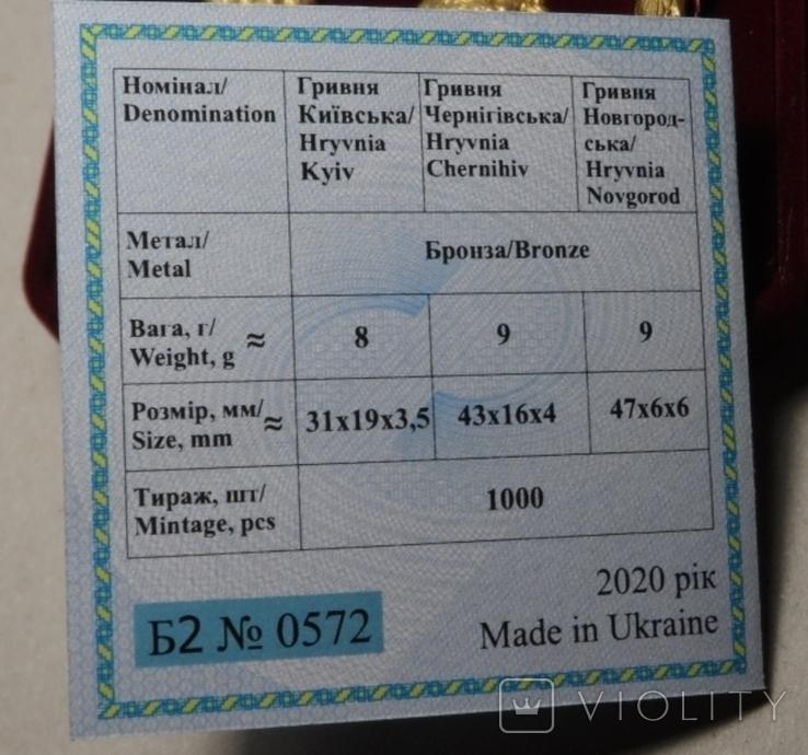 Україна 2020 набір монет гривня київська чернігівська новгородська сертифікат копии, фото №7