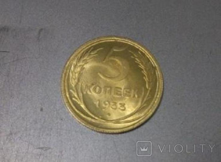 5 копеек СССР 1933 года Копия, фото №2