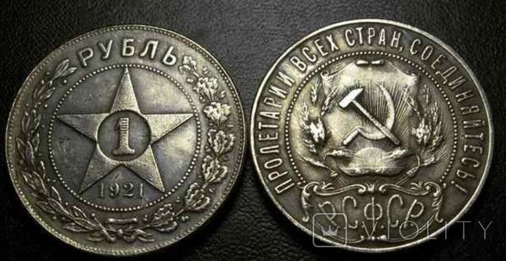 1 рубль 1921 год рсфср копия монеты