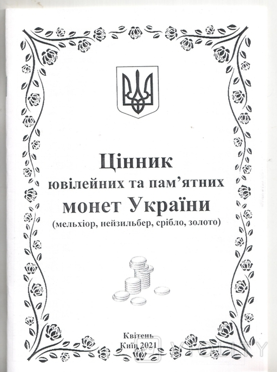 Ценник на монеты Украины АПРЕЛЬ 2021