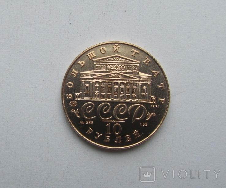 10 рублей 1991 года Русский балет СССР, фото №2