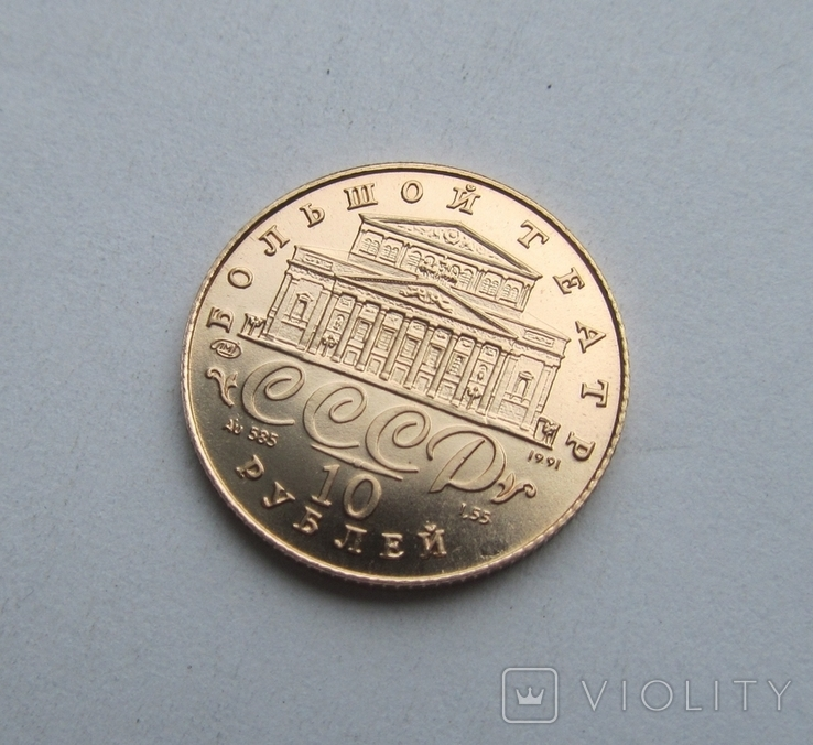 10 рублей 1991 года Русский балет СССР, фото №4