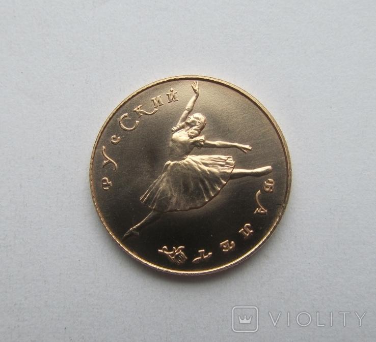 10 рублей 1991 года Русский балет СССР, фото №5