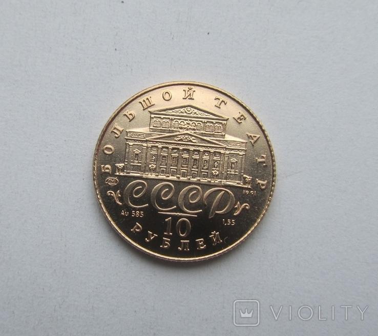 10 рублей 1991 года Русский балет СССР, фото №6
