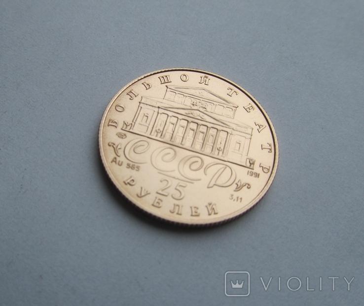 25 рублей 1991 года Русский балет СССР, фото №6