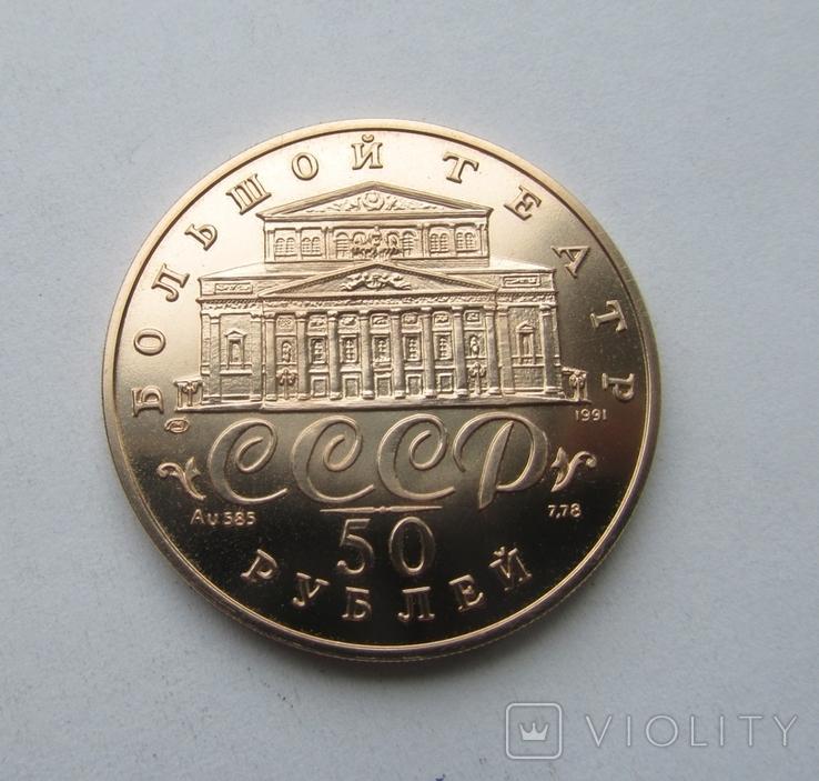 50 рублей 1991 года Русский балет СССР, фото №2