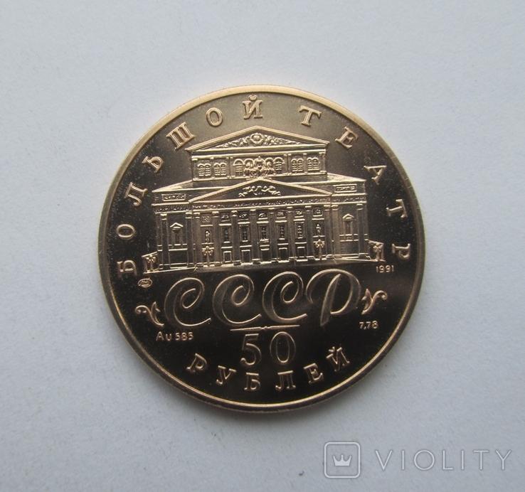 50 рублей 1991 года Русский балет СССР, фото №4