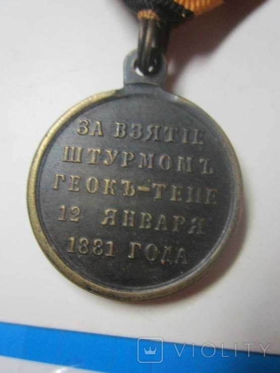 Медаль за геок-тепе. качественный новодел., фото №6