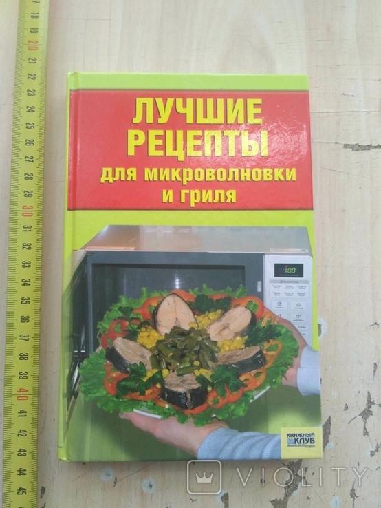 Лучшие рецепты для микроволновки и гриля 2008р., фото №2
