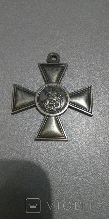 Георгиевский крест 4 степени 1/М миллионник копия, фото №3