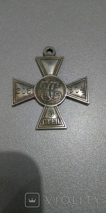 Георгиевский крест 3 степени 305604 копия, фото №2