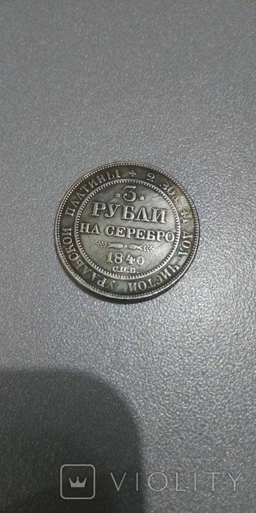 3 рубли на серебро 1840 года СПБ Николай 1 копия, фото №2