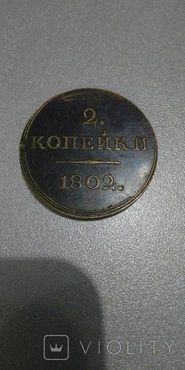 2 копейки 1802 года, копия пробной монеты с вензелем Александра I, фото №2