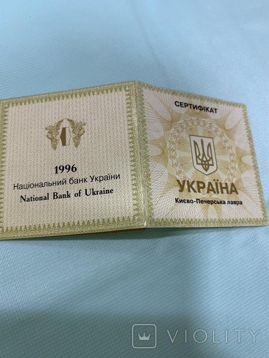 200 гривен Киево-Печерская лавра 1996 года, фото №4