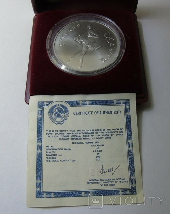 25 рублей 1989 года. Балет., фото №2