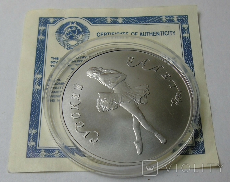 25 рублей 1989 года. Балет., фото №5