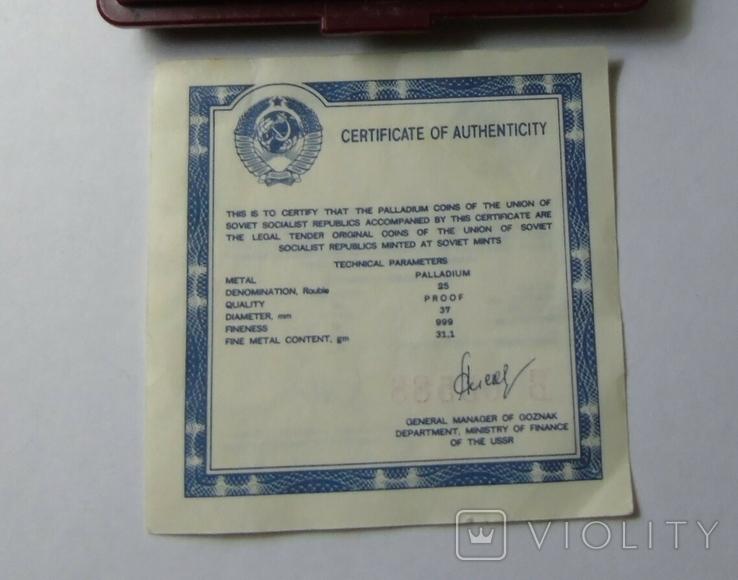 25 рублей 1989 года. Балет., фото №6