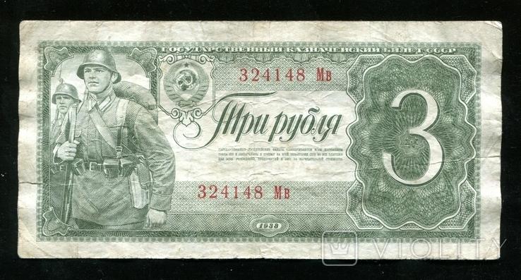 3 рубля 1938 года Мв, фото №2