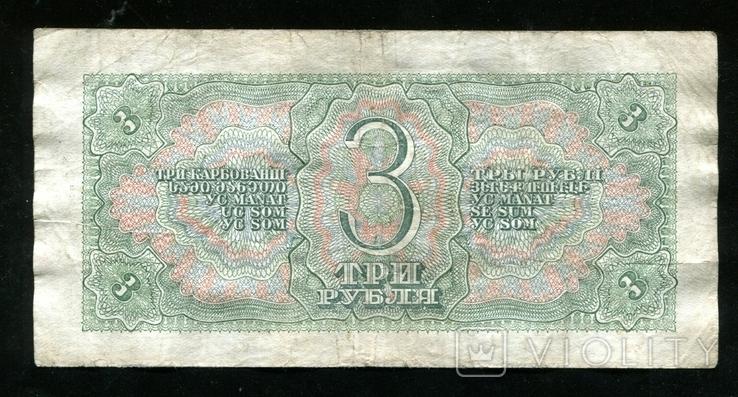 3 рубля 1938 года Мв, фото №3