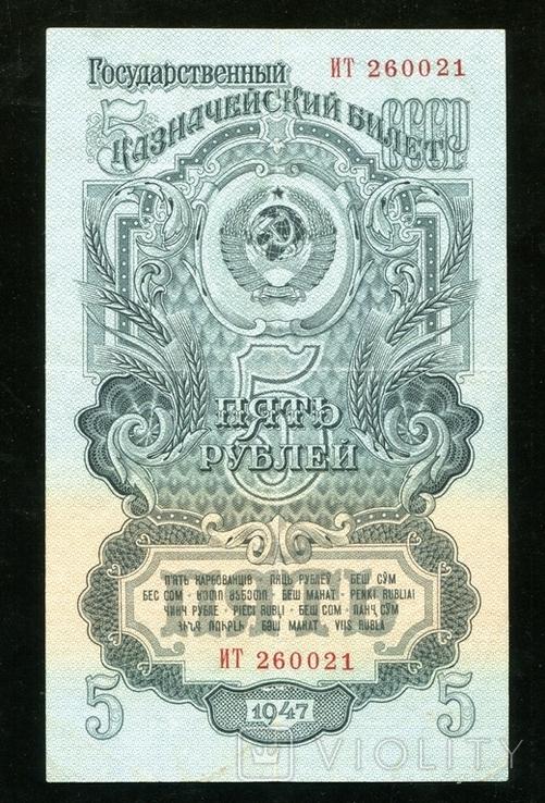 5 рублей 1947 года / 15 лент, фото №2