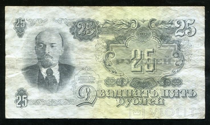 25 рубле 1947 года / 16 лень ЦА, фото №2