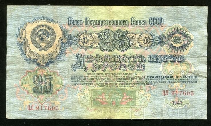 25 рубле 1947 года / 16 лень ЦА, фото №3
