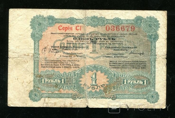 Лодзь / 1 рубль 1916 года, фото №2