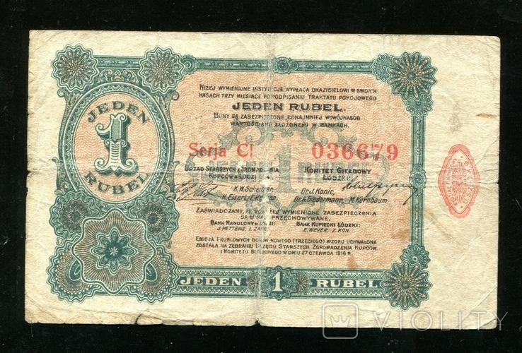 Лодзь / 1 рубль 1916 года, фото №3