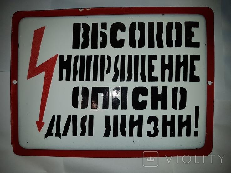 Эмалированная табличка СССР 1