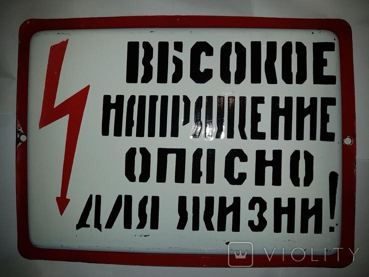 Эмалированная табличка СССР 3