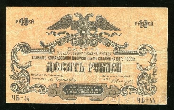 ВСЮР / 10 рублей 1919 года, фото №2