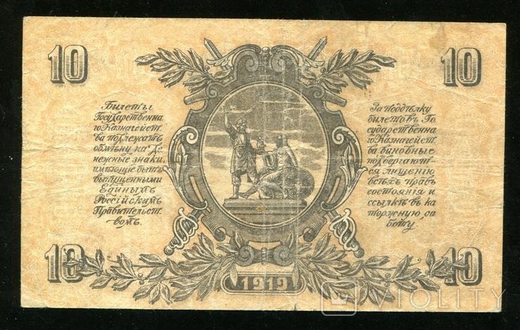 ВСЮР / 10 рублей 1919 года, фото №3