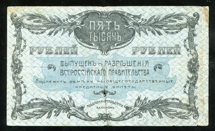 Благовещенск 5000 рублей 1920 года, фото №3